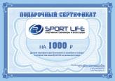 / Сертификат SportLife на 1000 рублей